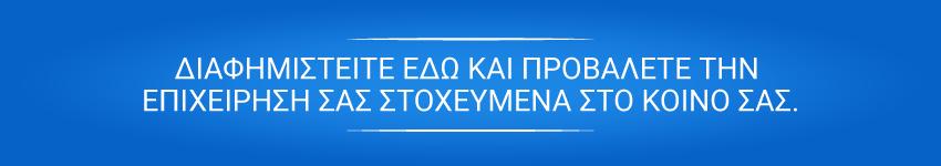 Διαφήμιση banner 3